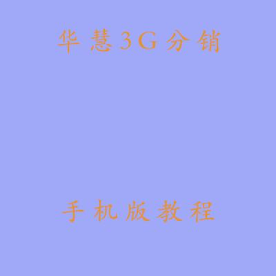 手机版功能介绍